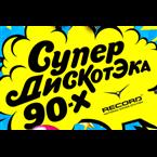 Супердискотэка 90х (Радио Рекорд)