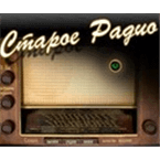 Детские песни на Старом радио