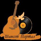 Шансон-Портал Радио