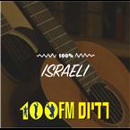 Хиты Израиля (100% Israeli)