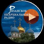 Рязанское Епархиальное Радио