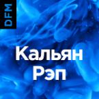 Кальян Рэп (DFM)