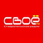 Своё Радио (Ставрополь)